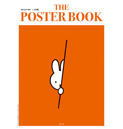 The Poster Book Miffy 더 포스터 북 by 미피
