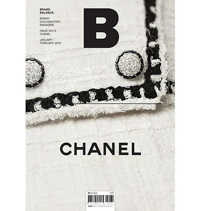 매거진 B 샤넬 Magazine B No.73 Chanel